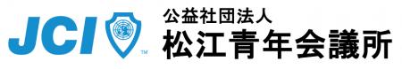 2021年度公益社団法人松江青年会議所